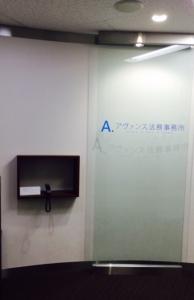 アヴァンス法務事務所 新宿