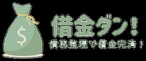 債務整理で借金完済【借金ダン!】
